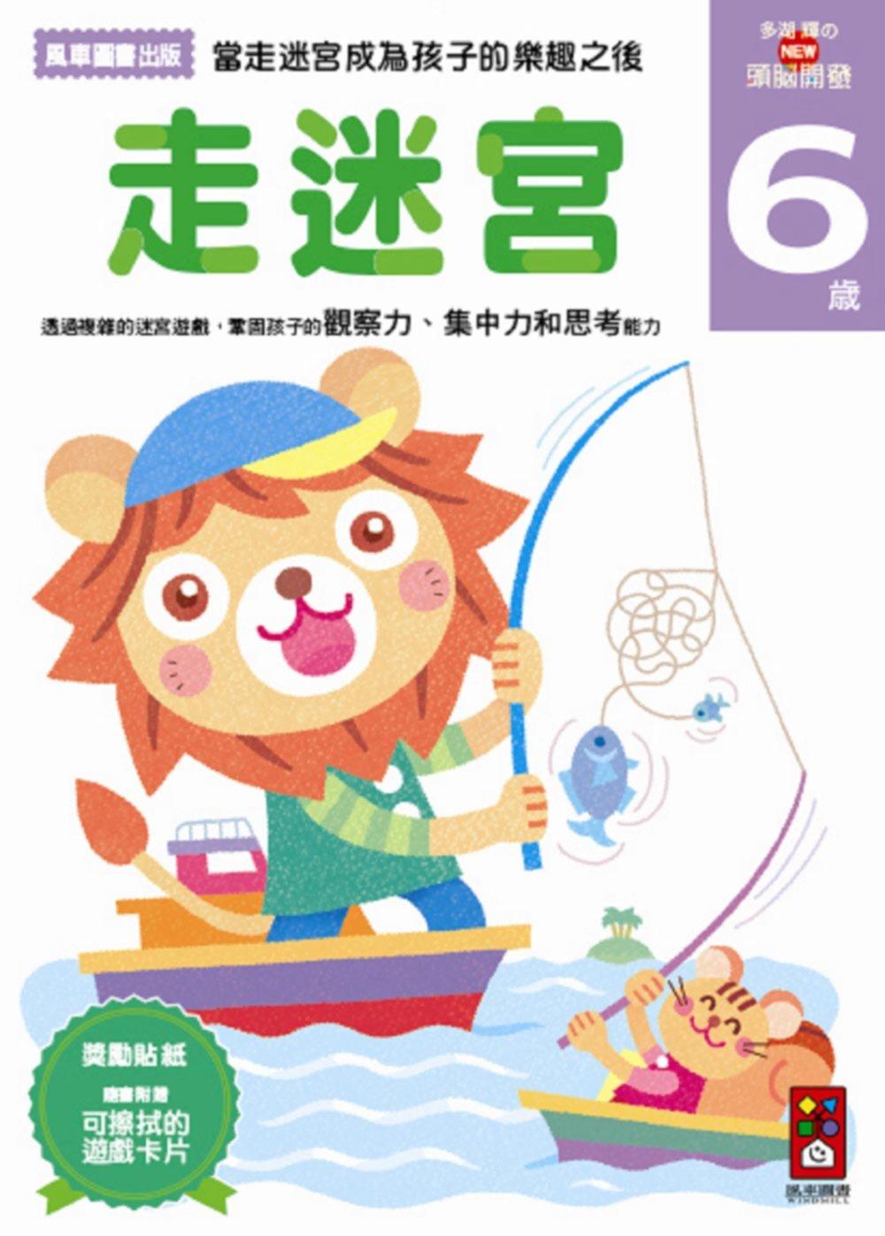 走迷宮6歲:多湖輝的NEW頭腦開發