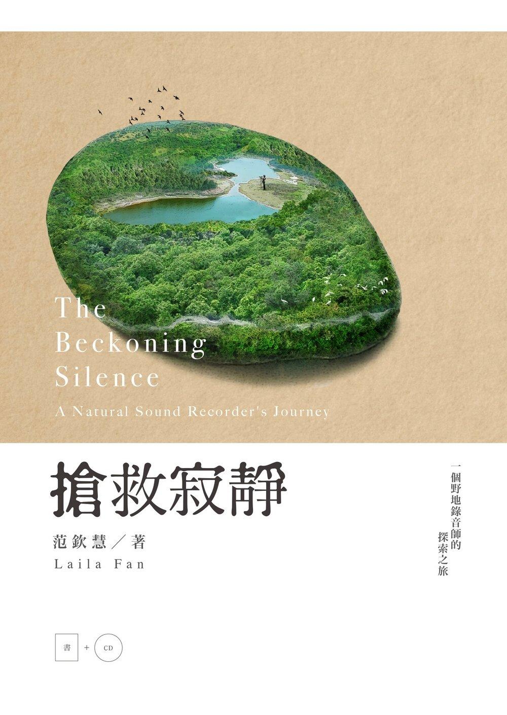 搶救寂靜:一個野地錄音師的探索之旅(加附自然聲景原音CD)
