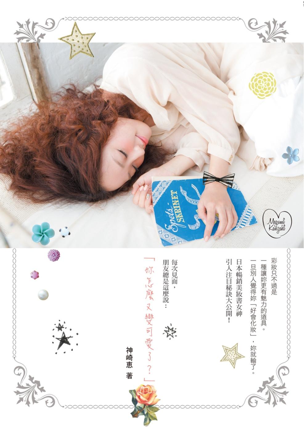妳怎麼又變可愛了?:日本暢銷美妝書女神!引人注目秘訣大公開!
