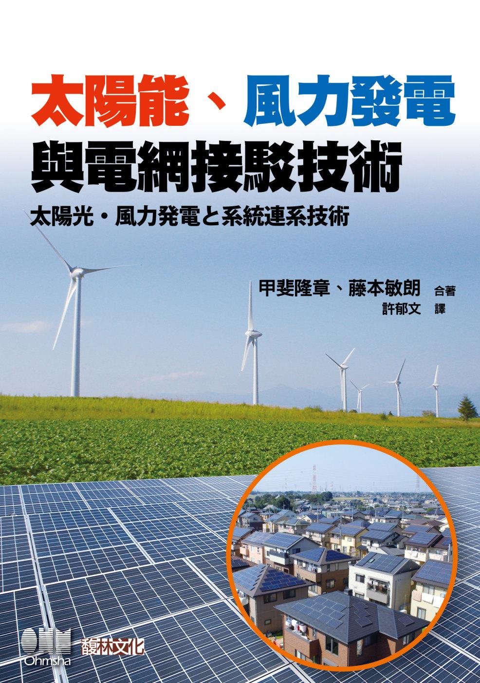 太陽能、風力發電與電網接駁技術