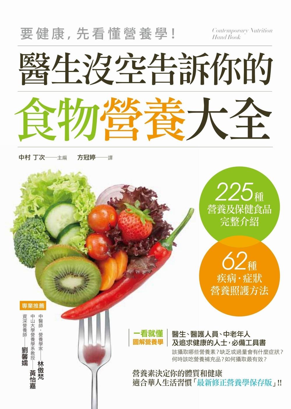 要健康,先看懂營養學!:醫生沒空告訴你的食物營養大全