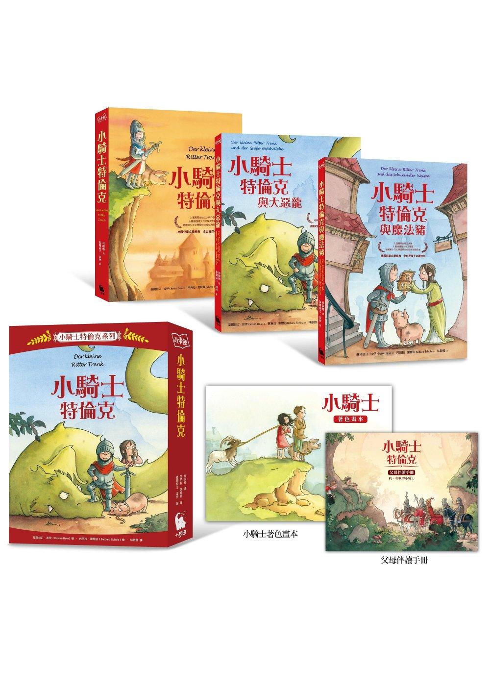 小騎士特倫克(1-3集精緻套書)