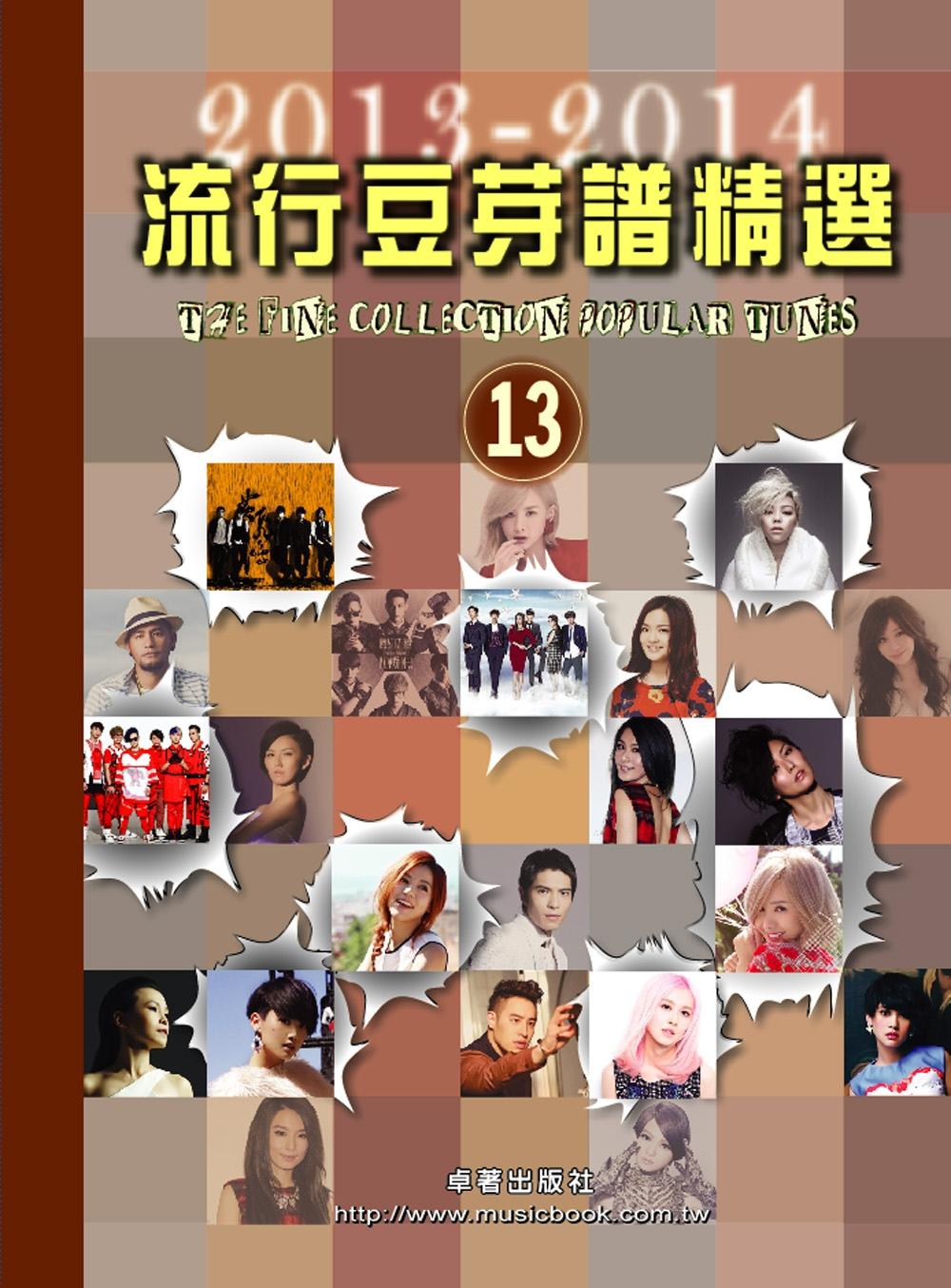 五線譜、豆芽譜、樂譜:流行豆芽譜精選2013-2014第13冊 (適用鋼琴、電子琴)