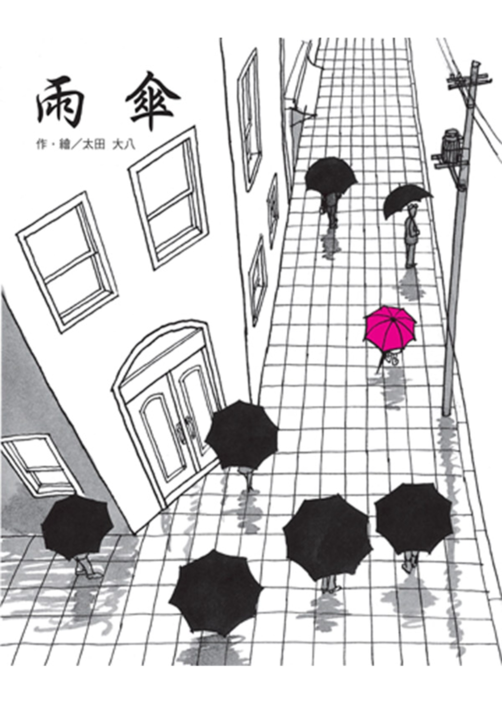 雨傘(二版)