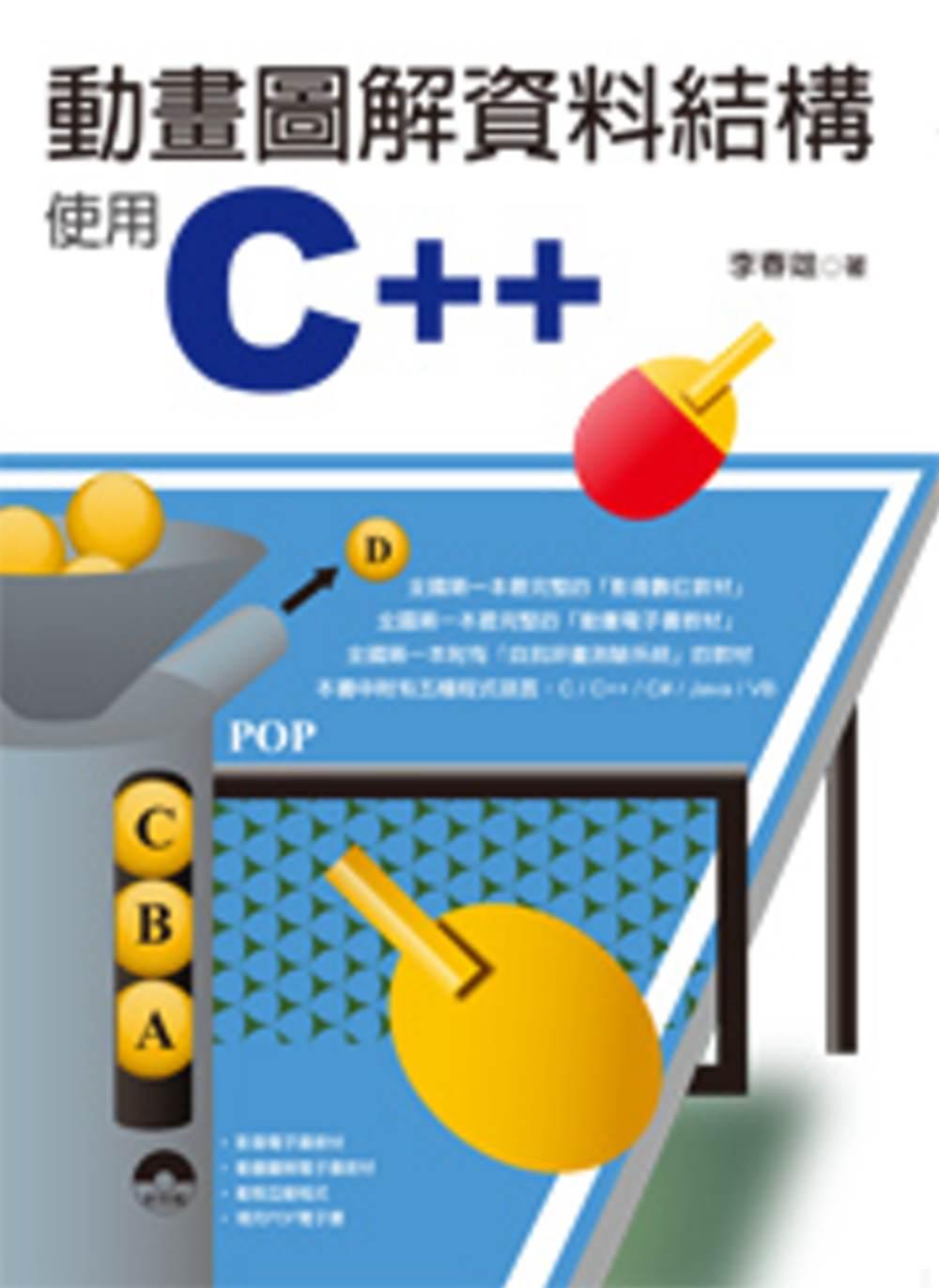 動畫圖解資料結構:使用C++(2版)