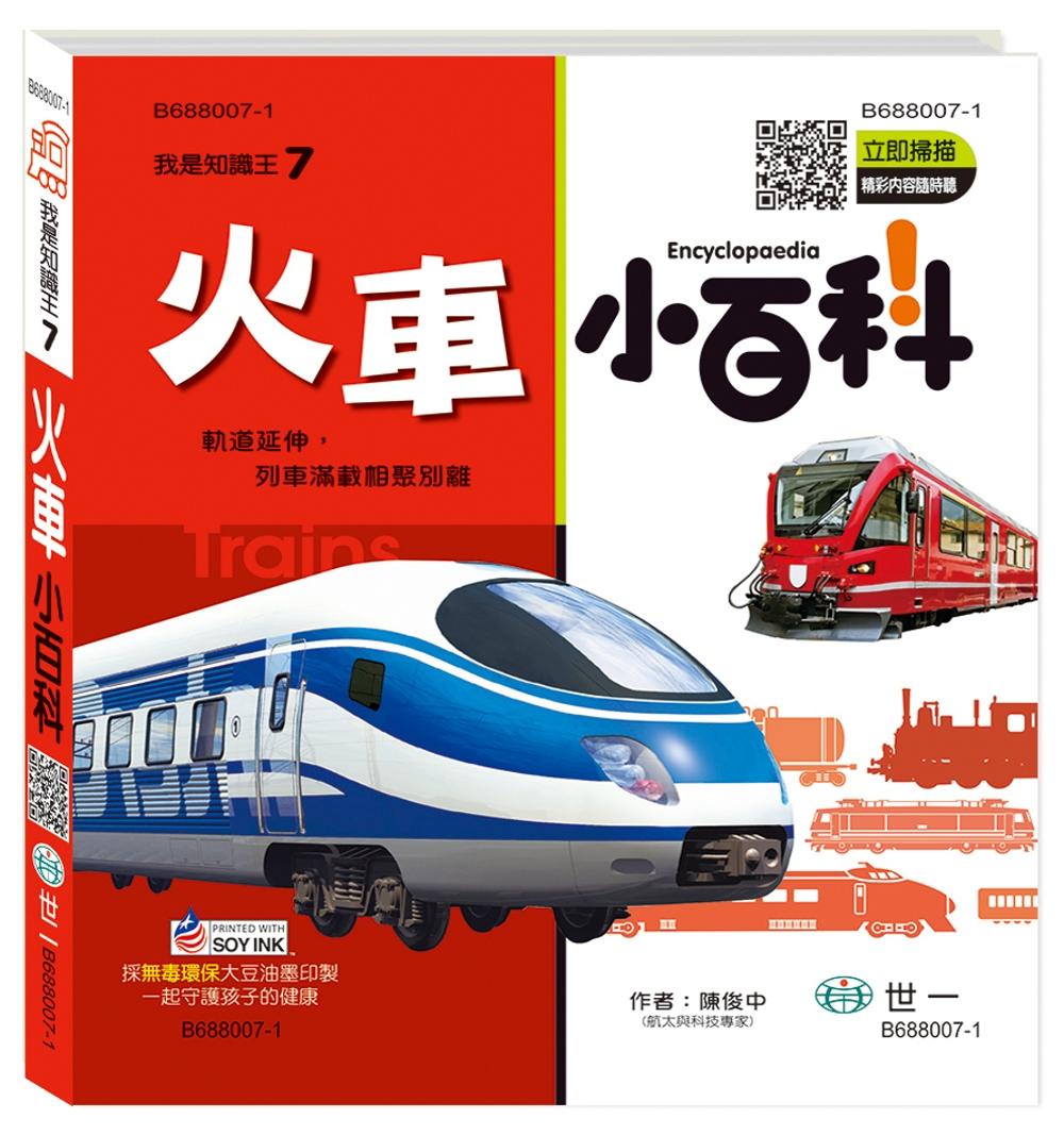 火車小百科(附CD)