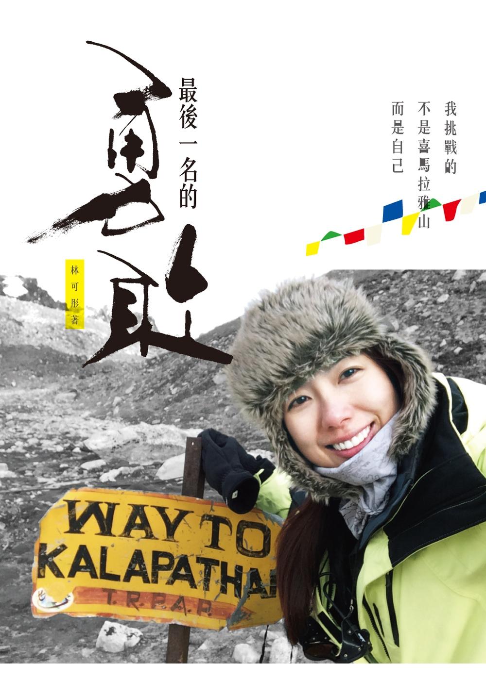 最後一名的勇敢:我挑戰的不是喜馬拉雅山,而是自己