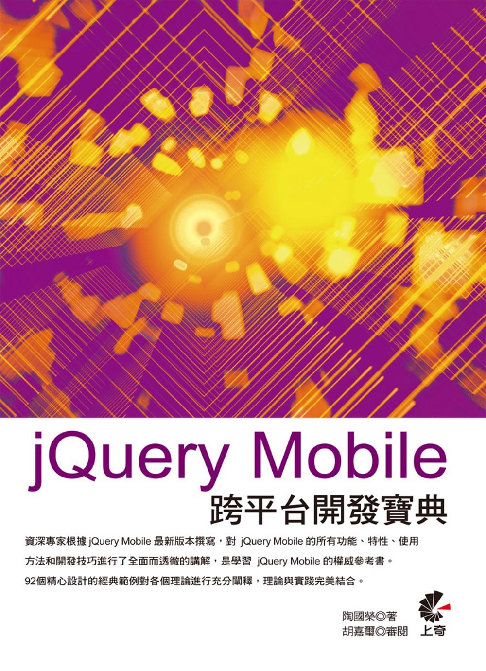 jQuery Mobile 跨平台開發寶典(熱銷再版)