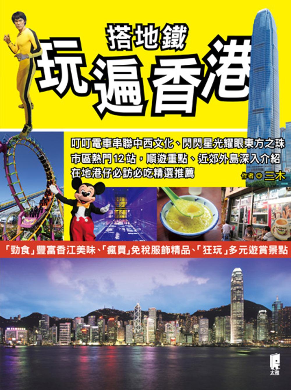 搭地鐵玩遍香港(2017年最新版)