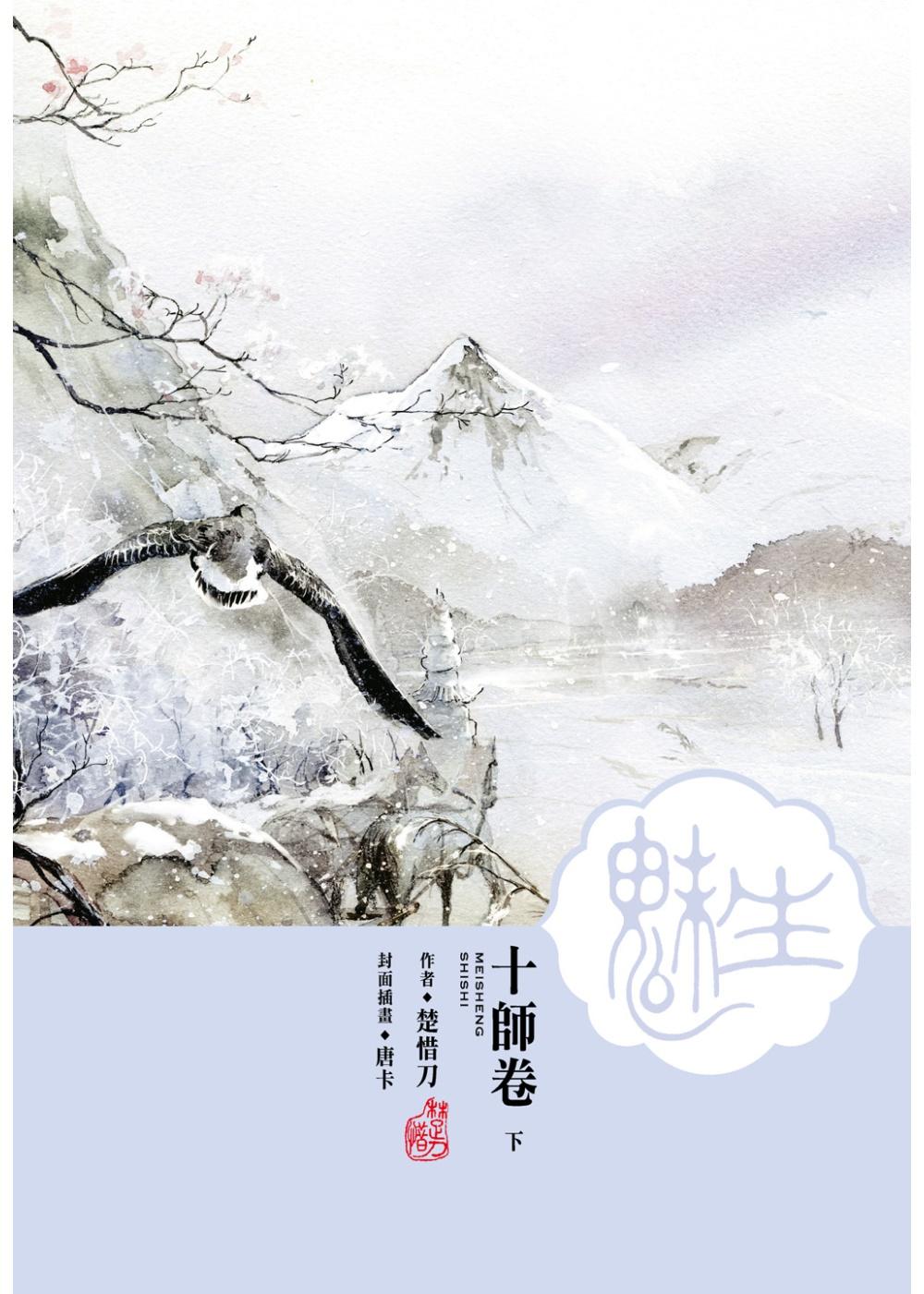 魅生(06):十師卷.下