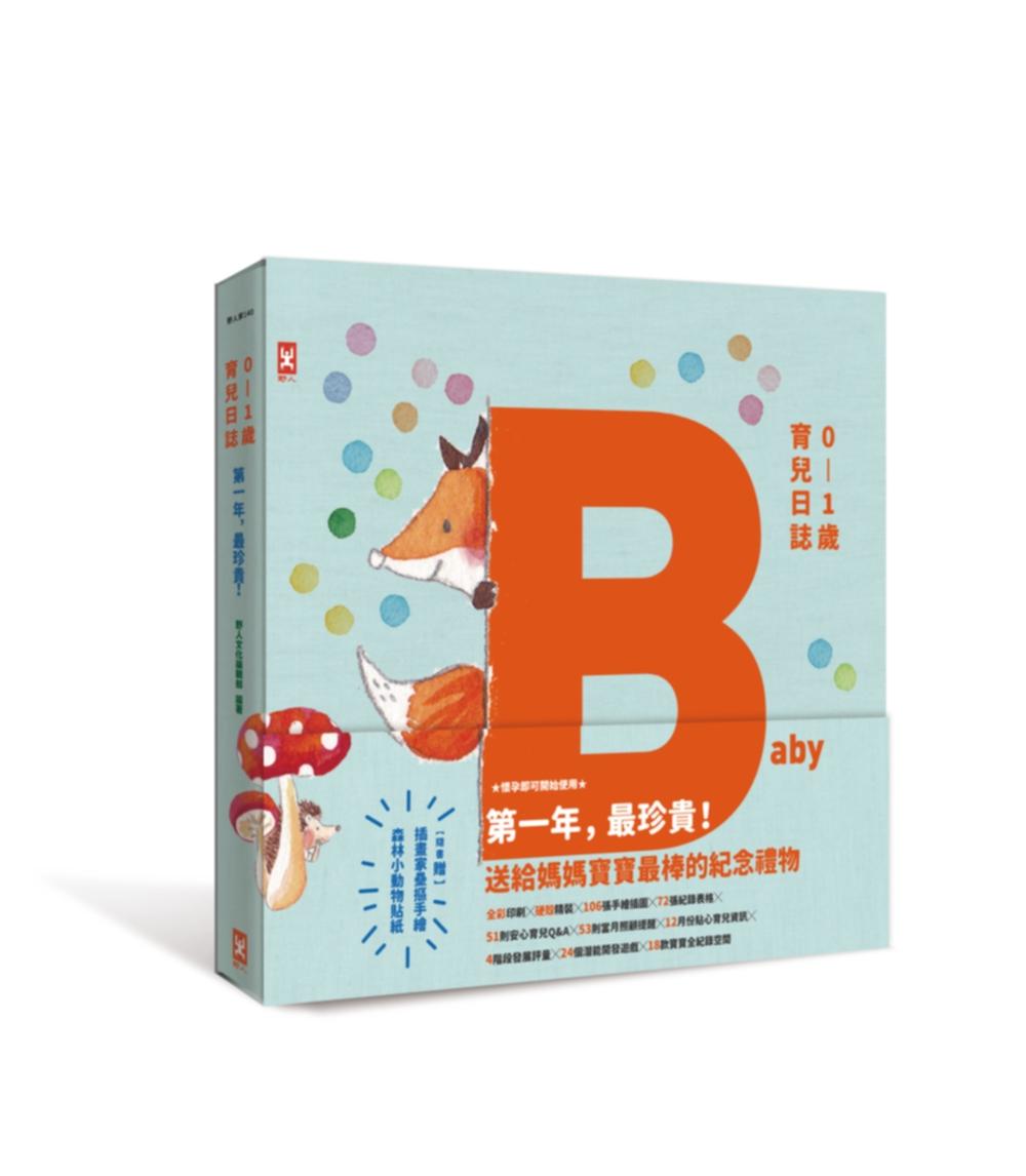 第一年,最珍貴!0~1歲育兒日誌【全彩珍藏精裝版‧送給媽媽寶寶最棒的紀念禮物】