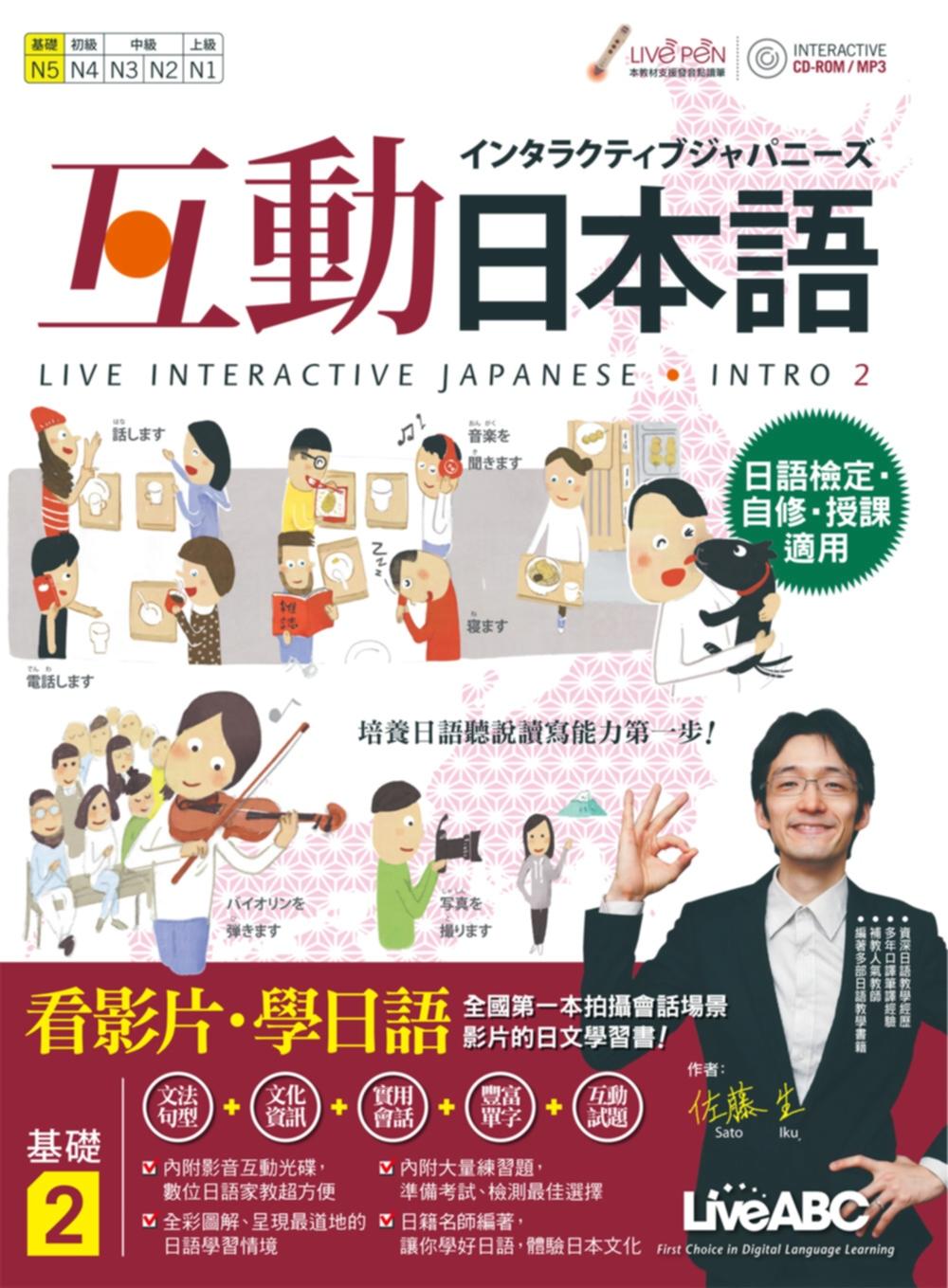 互動日本語 基礎2【書+ 1片電腦互動光碟(含朗讀MP3功能)+解答本】