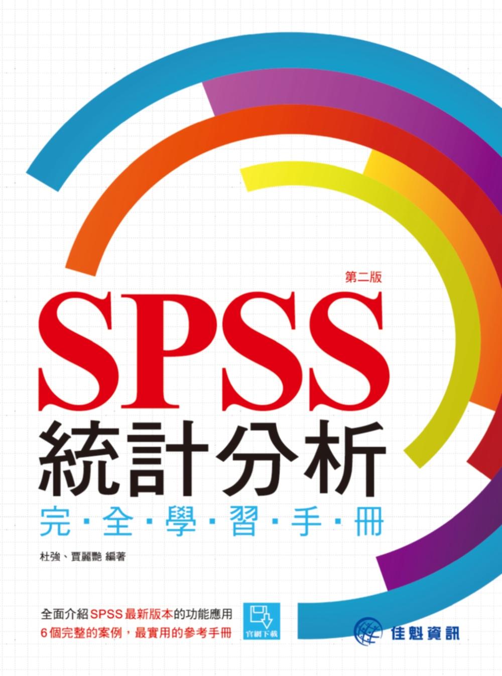 SPSS統計分析完全學習手冊(第二版)