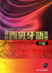 最新西班牙語教程:中級(附MP3)