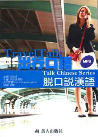 Travel Talk出行口語