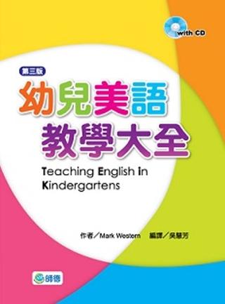 幼兒美語教學大全 附1CD(二十週年加值版)