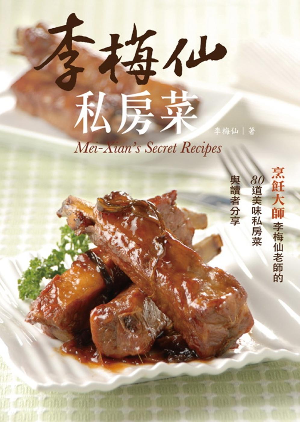 李梅仙私房菜