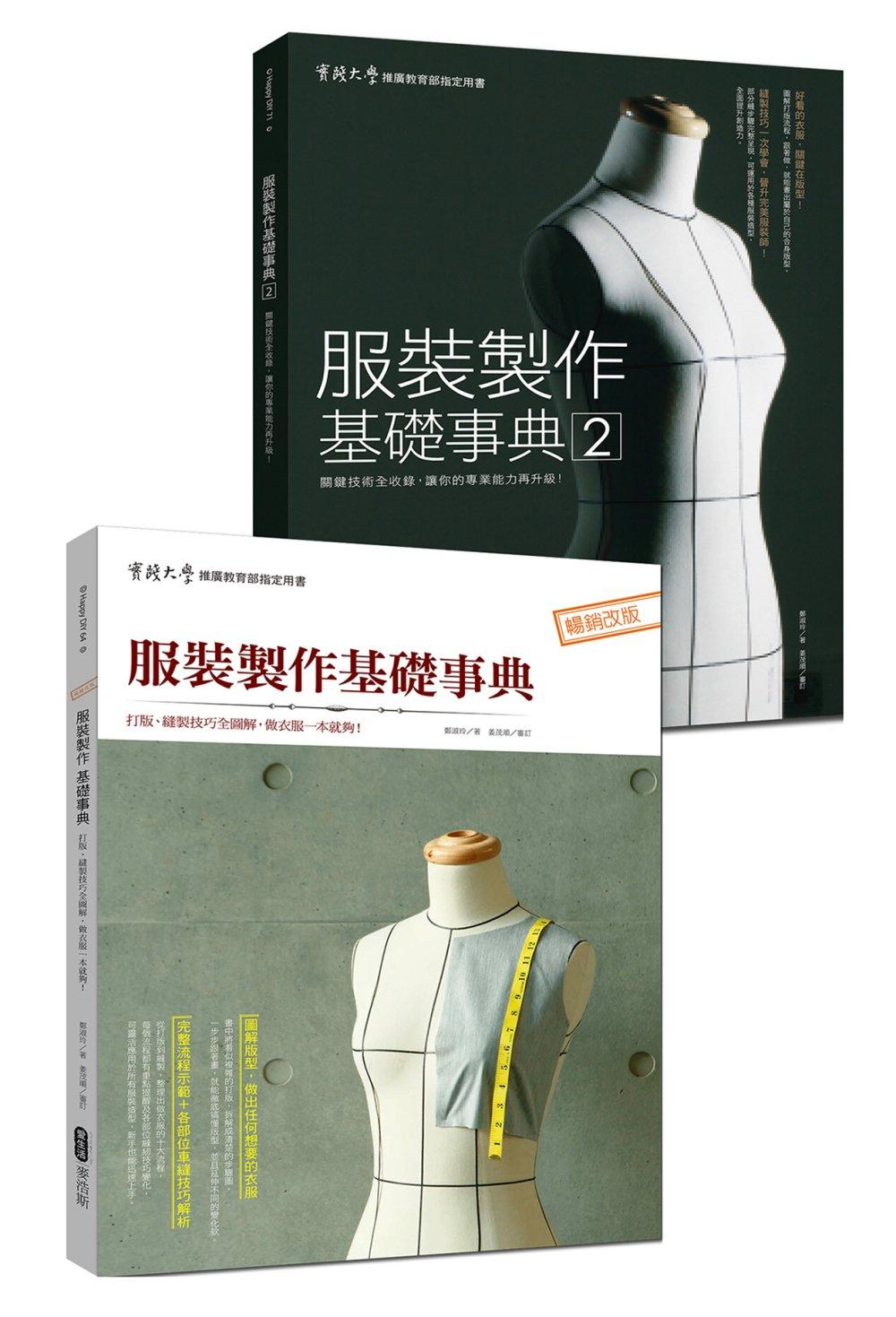 服裝製作基礎完全學習(套書):服裝製作基礎事典1+2