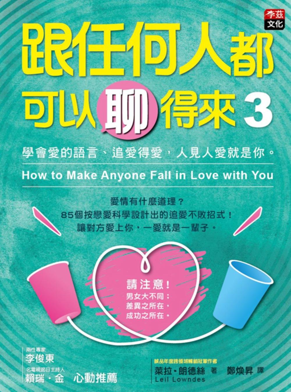 跟任何人都可以聊得來3:學會愛的語言、追愛得愛,人見人愛就是你。