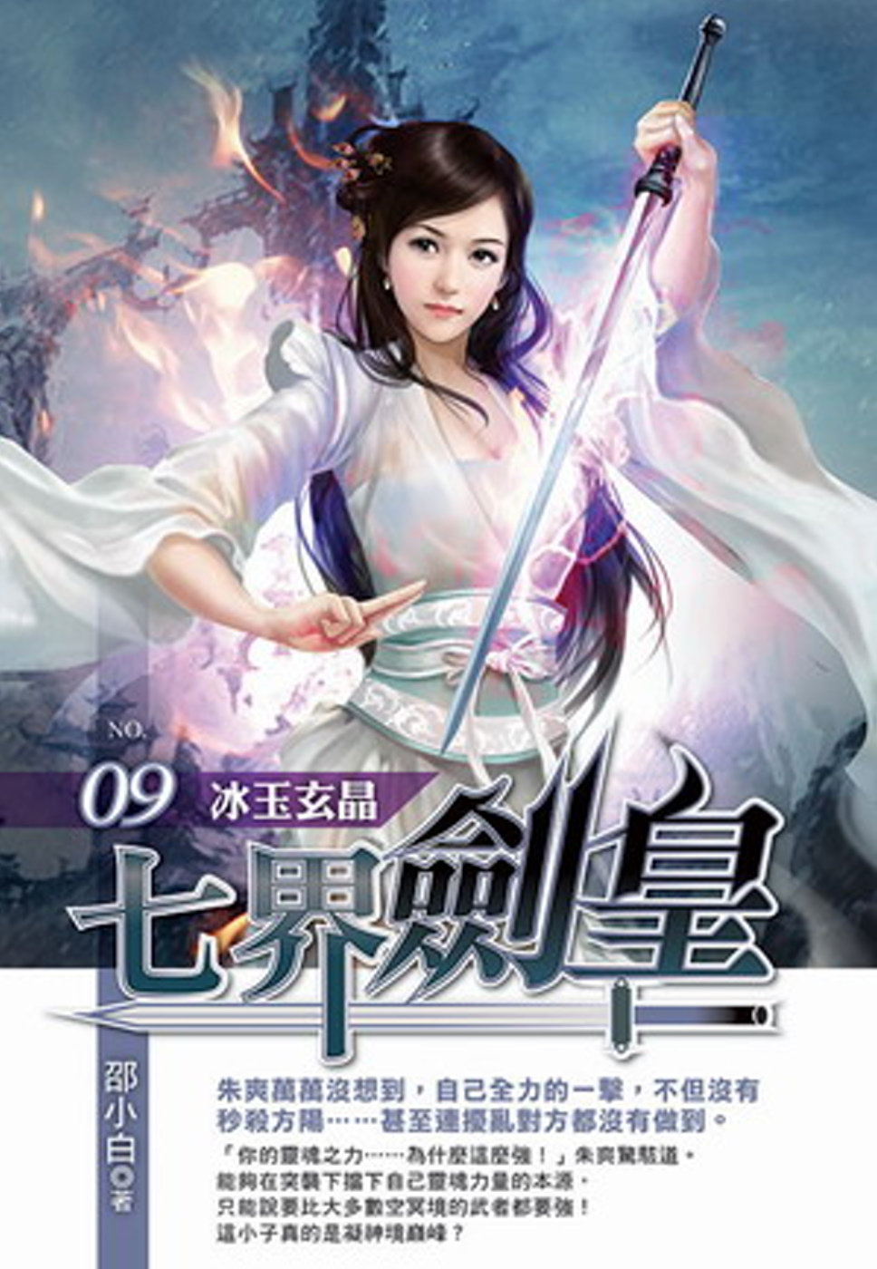七界劍皇09