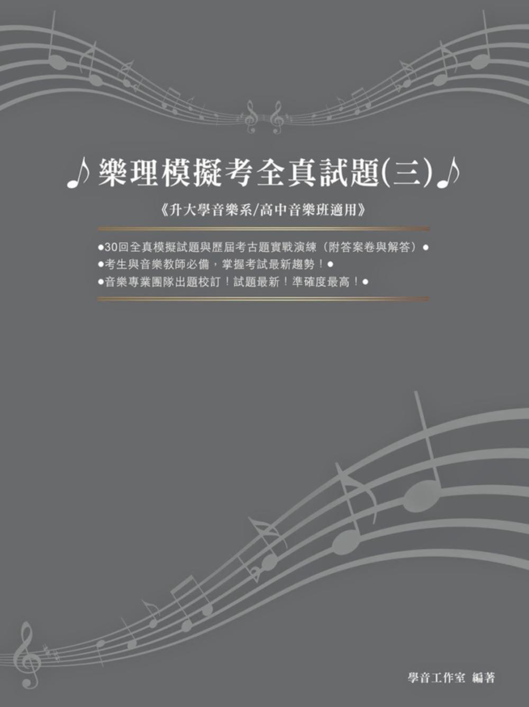 樂理模擬考全真試題(三) [2014新版]