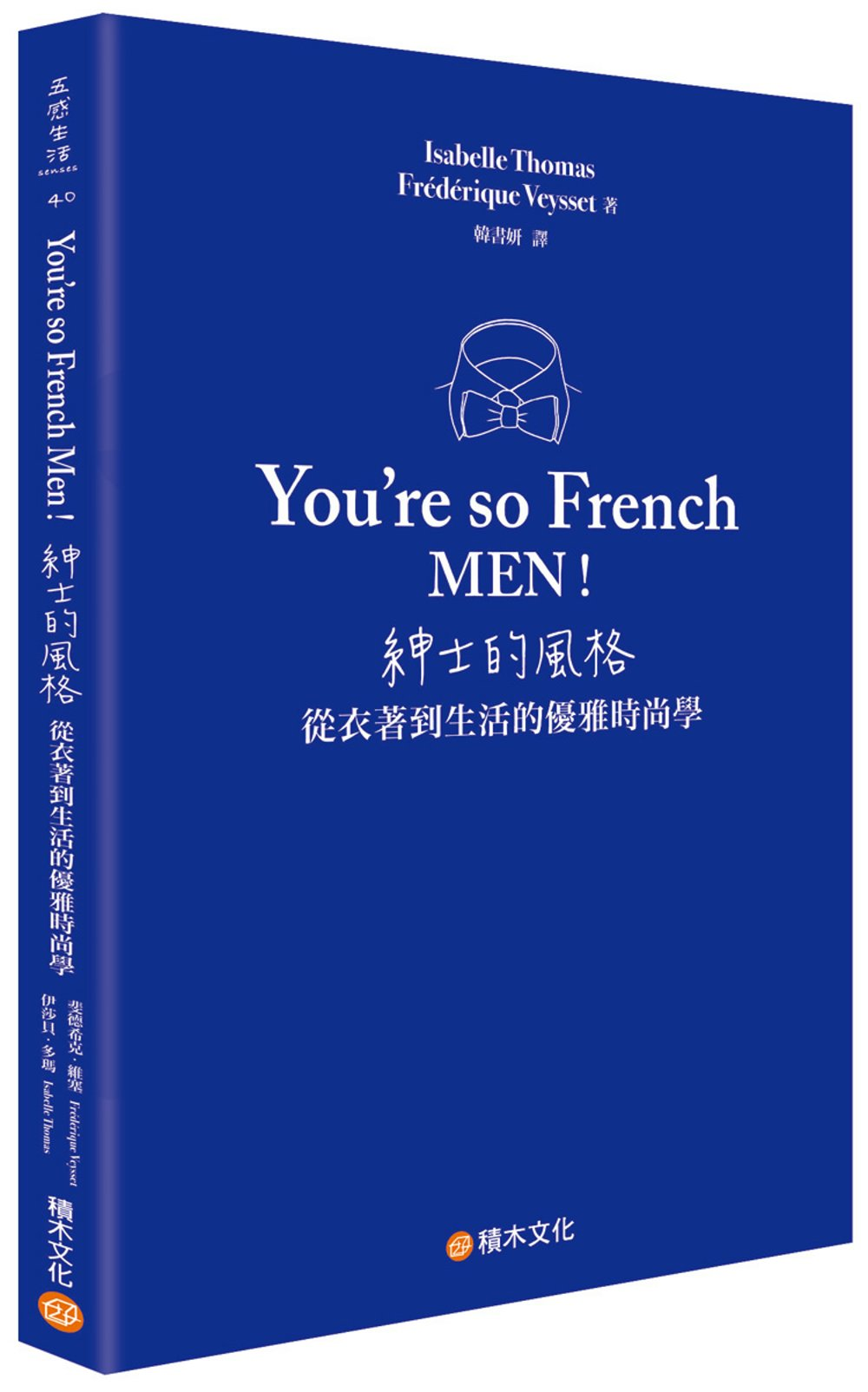 You're so French Men!紳士的風格:從衣著到生活的優雅時尚學