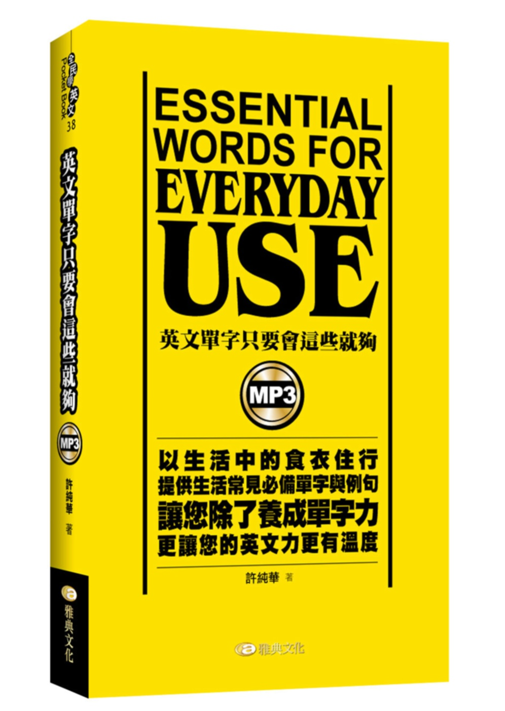 英文單字只要會這些就夠(附MP3)