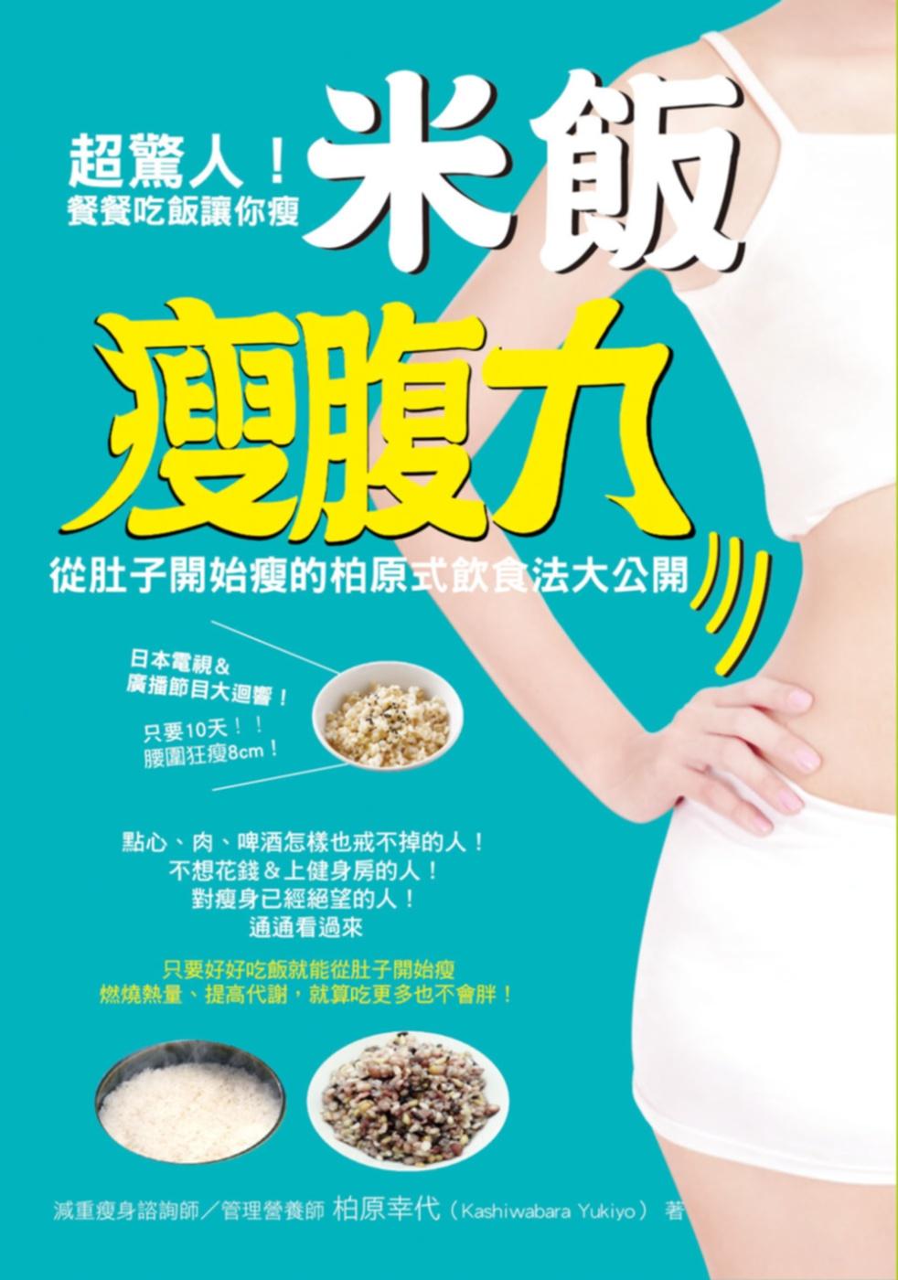 超驚人!餐餐吃飯讓你瘦!米飯瘦腹力:從肚子開始瘦的柏原式飲食法大公開