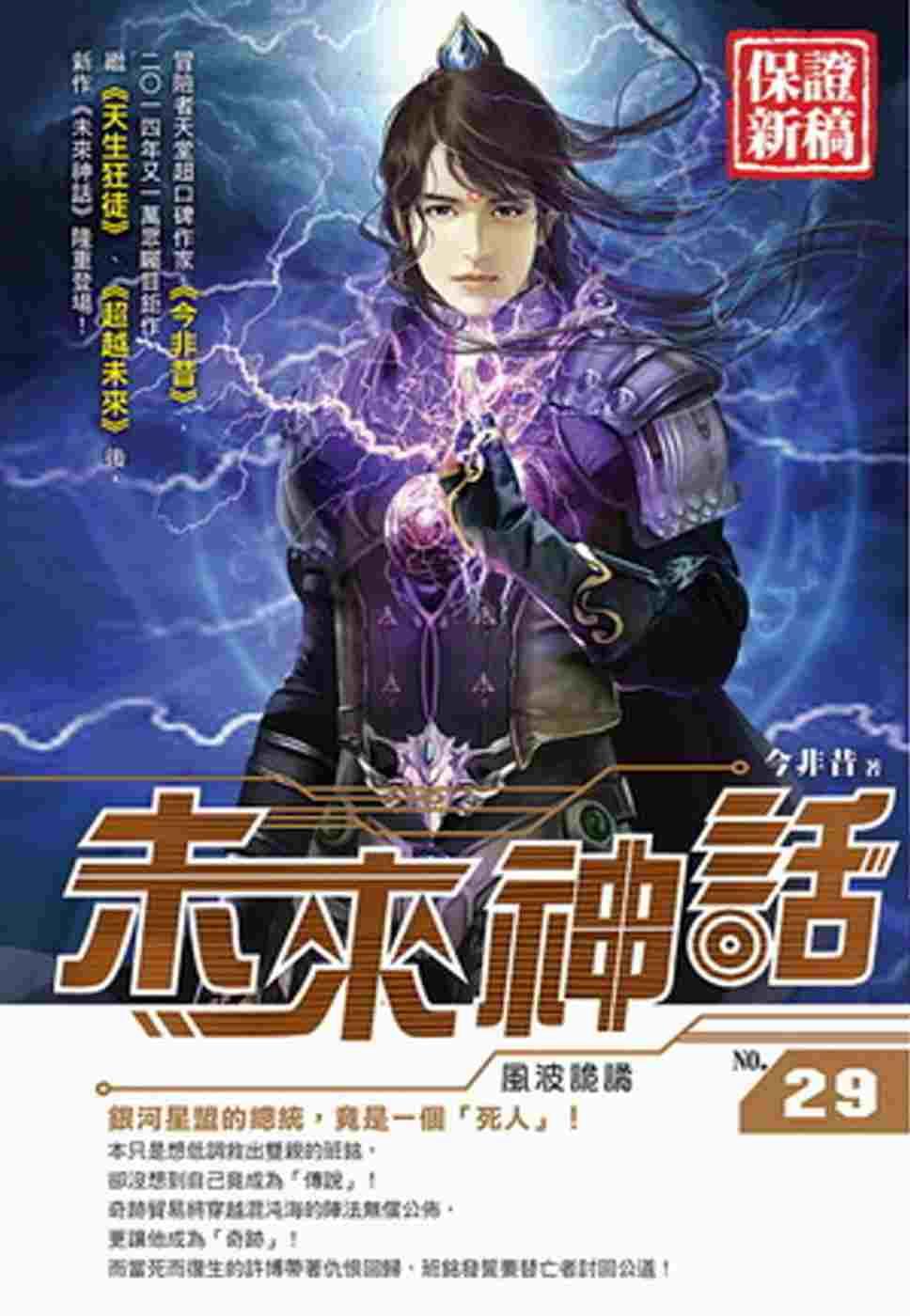 未來神話29