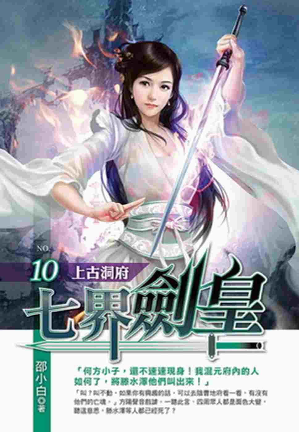 七界劍皇10