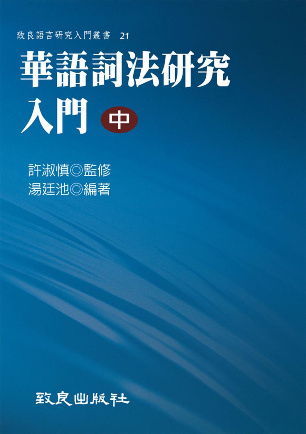 華語詞法研究入門(中)(平裝書)