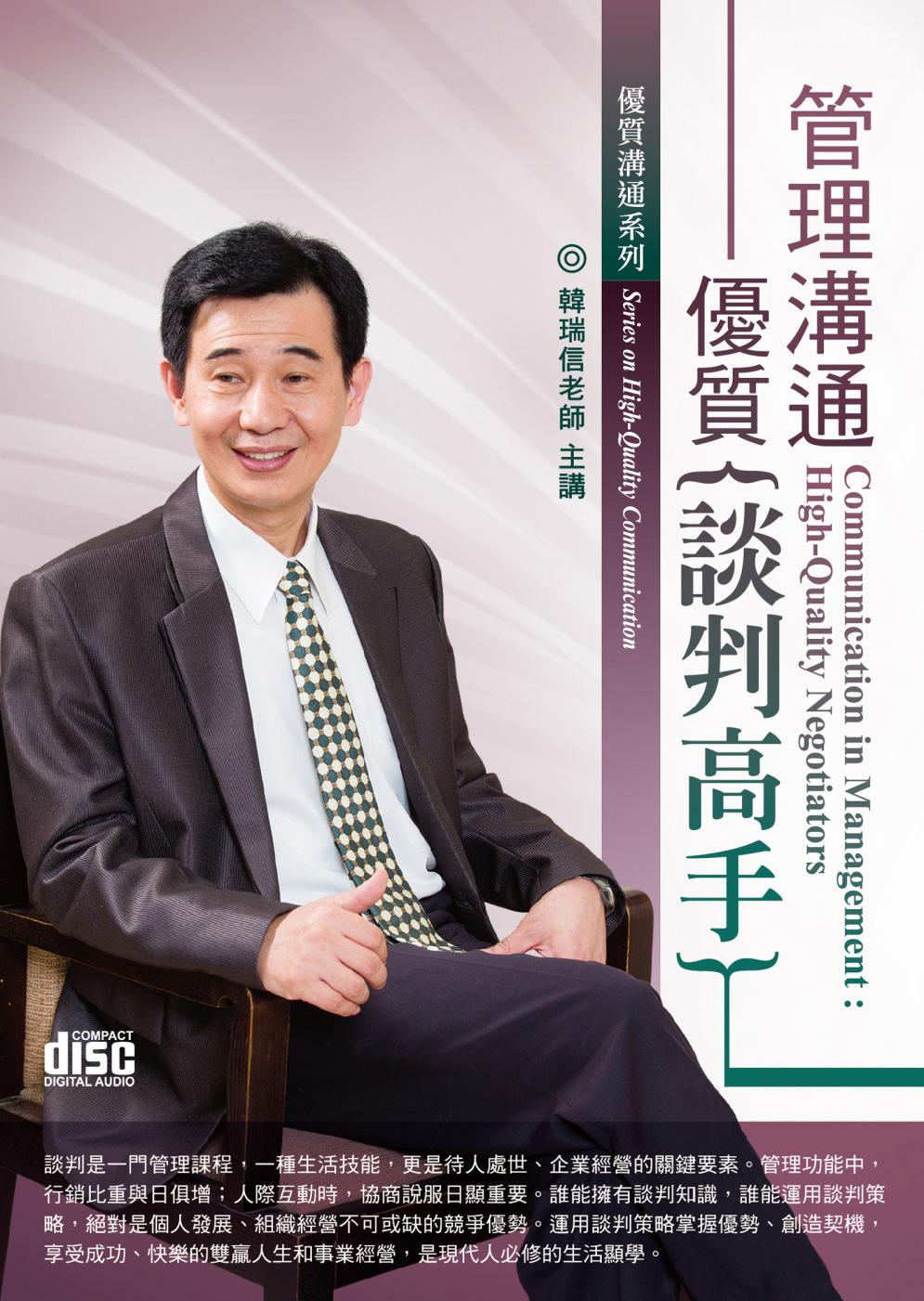 管理溝通:優質談判高手(無書,2CD)