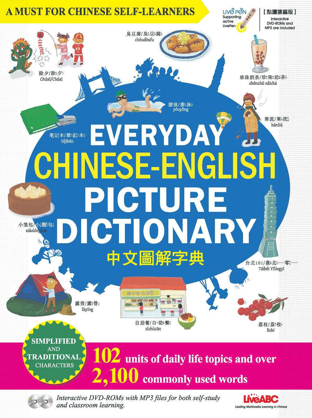 中文圖解詞典(點讀擴編版)【書+ 2片DVD互動光碟(含朗讀MP3功能)】