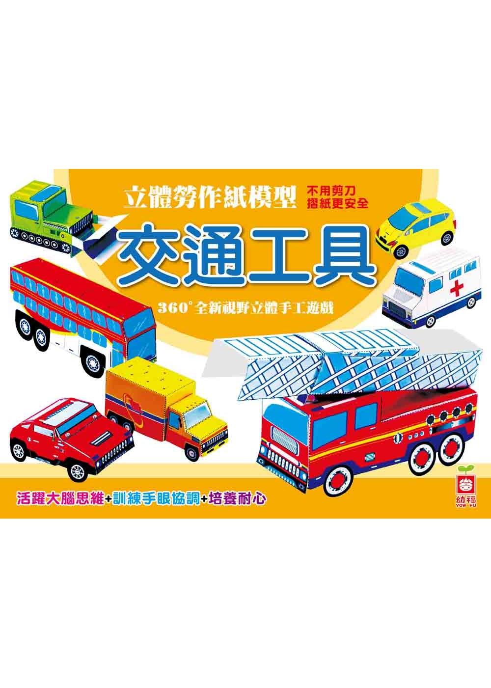 立體勞作紙模型:交通工具