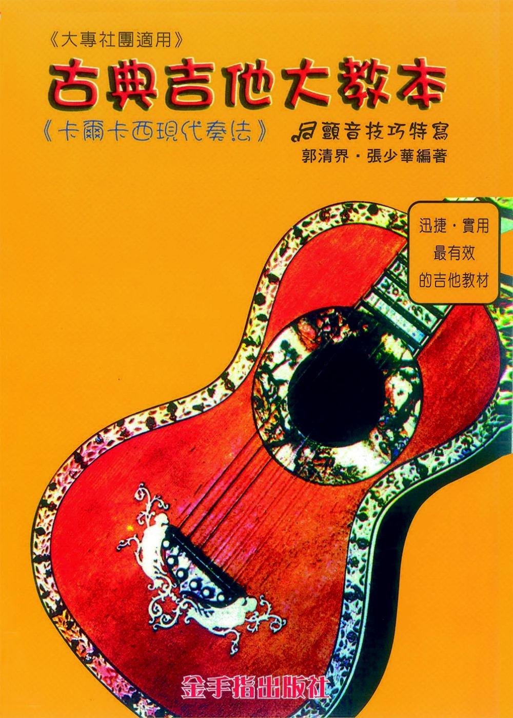 古典吉他大教本:卡爾卡西現代奏法