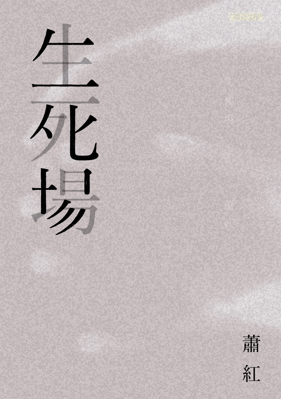 生死場:蕭紅名作精選