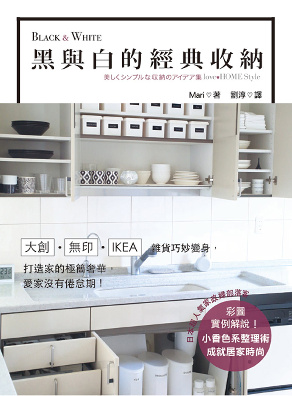 Black&White 黑與白的經典收納:大創、無印、IKEA雜貨巧妙變身,打造家的極簡奢華,愛家沒有倦怠期!