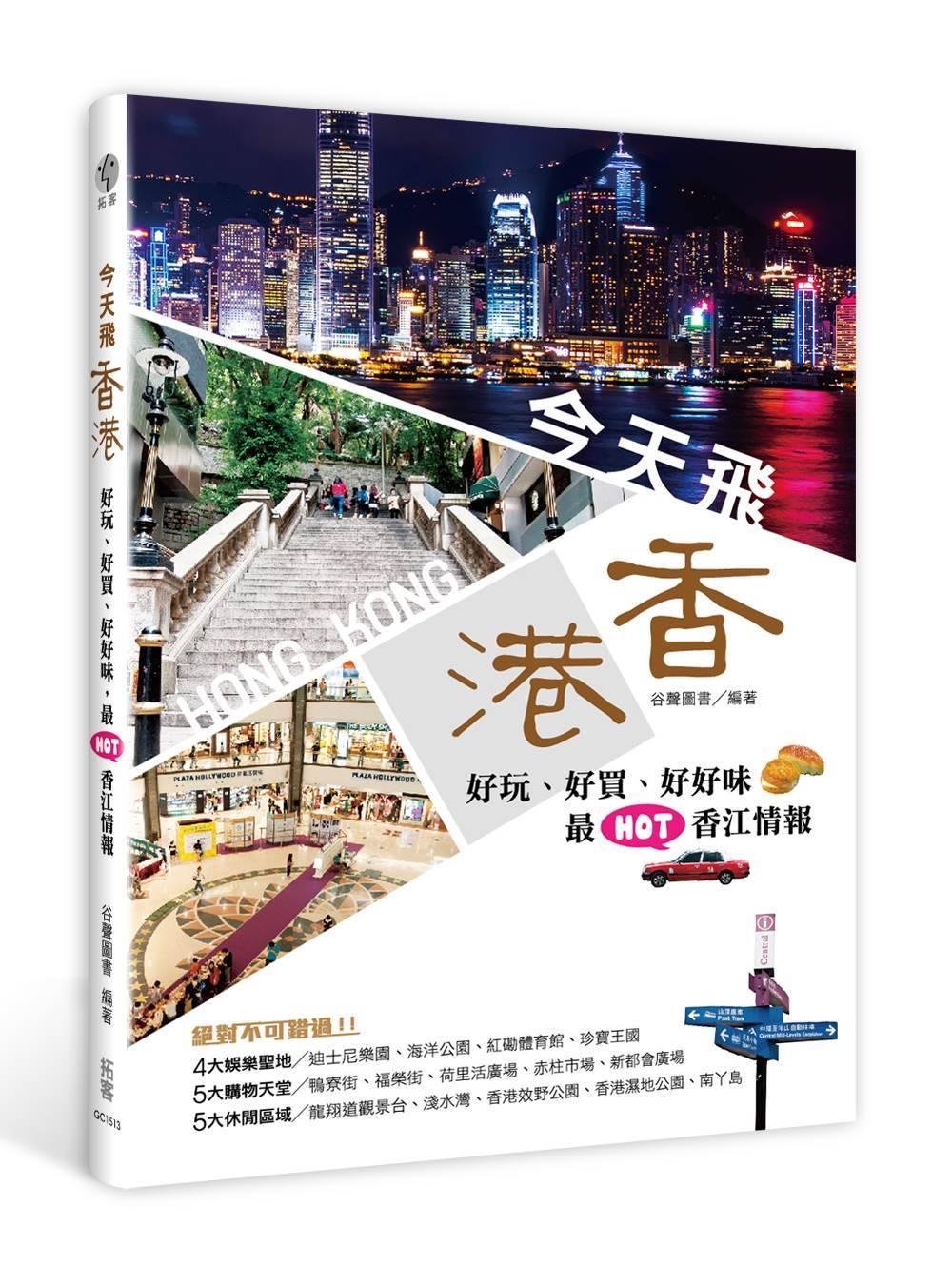 今天飛香港:好玩、好買,好好味,最HOT香江情報