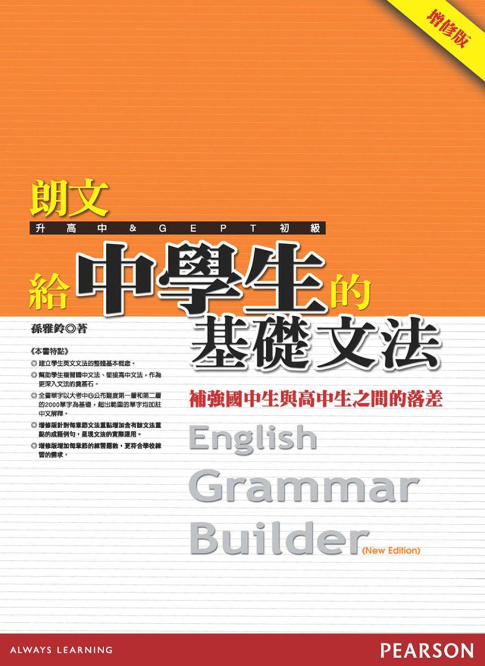 朗文給中學生的基礎文法(增修版)