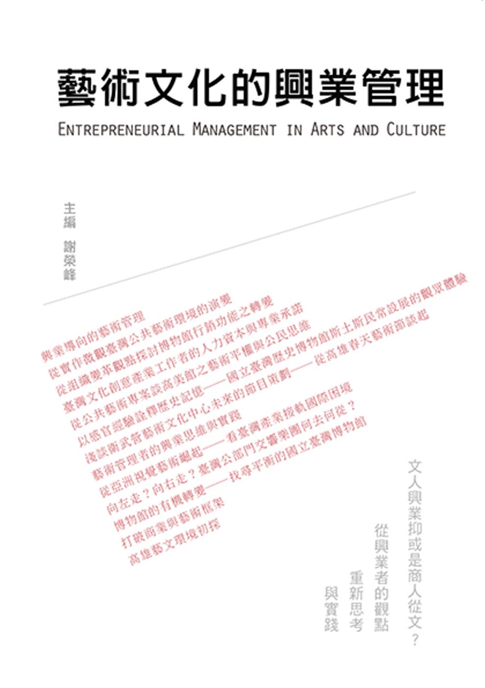 藝術文化的興業管理