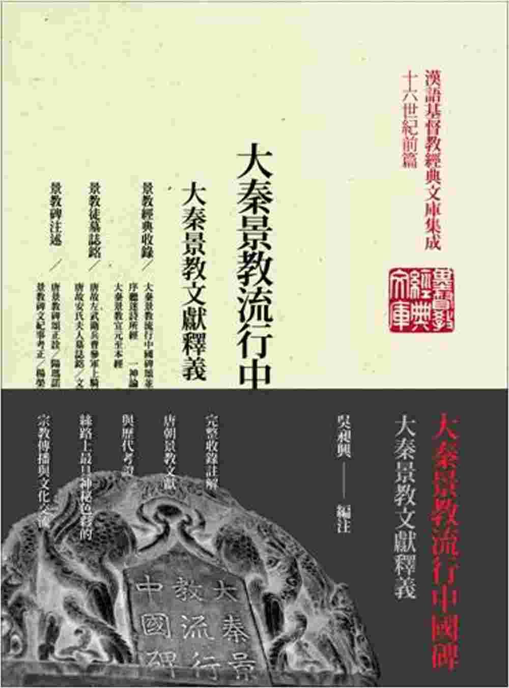大秦景教流行中國碑(精裝)