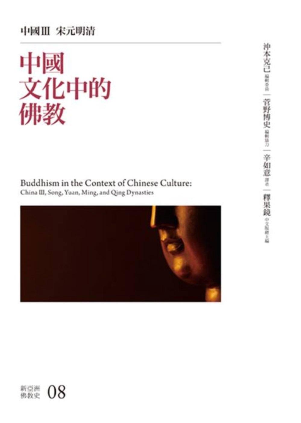 中國文化中的佛教:中國III 宋元明清