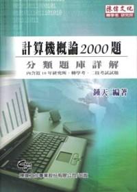 計算機概論2000題(五版)