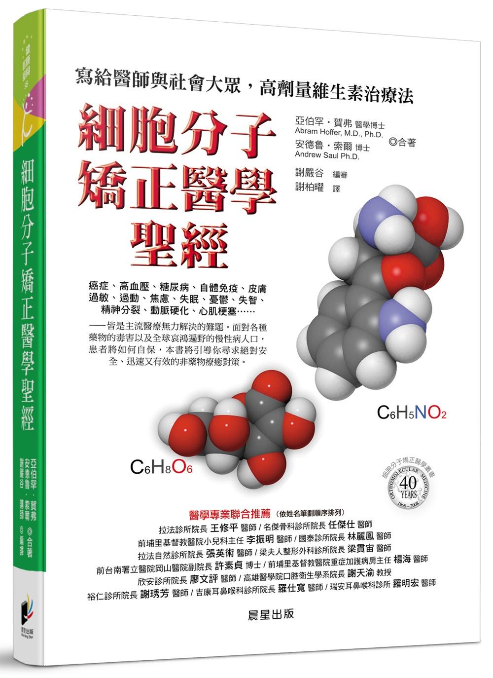 細胞分子矯正醫學聖經:寫給醫師與社會大眾,高劑量維生素治療法