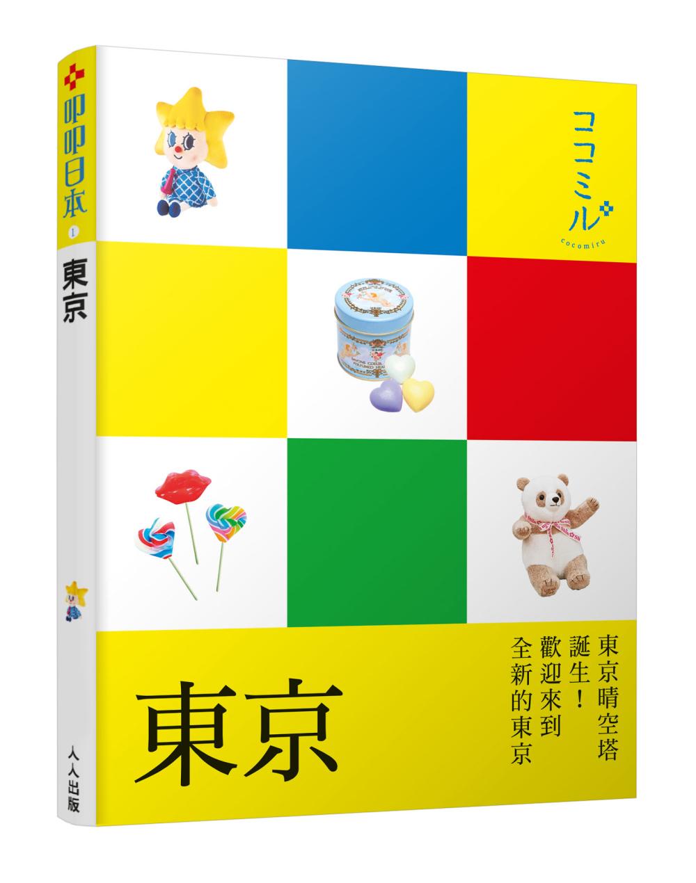 東京:叩叩日本系列1