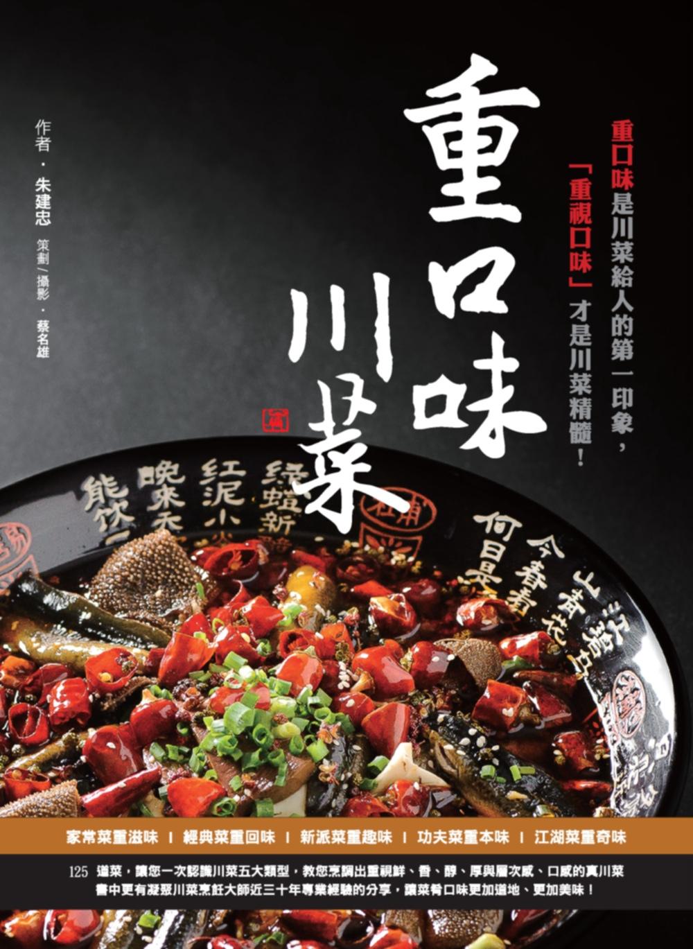 重口味川菜:重口味是川菜給人的第一印象,「重視口味」才是川菜精髓!