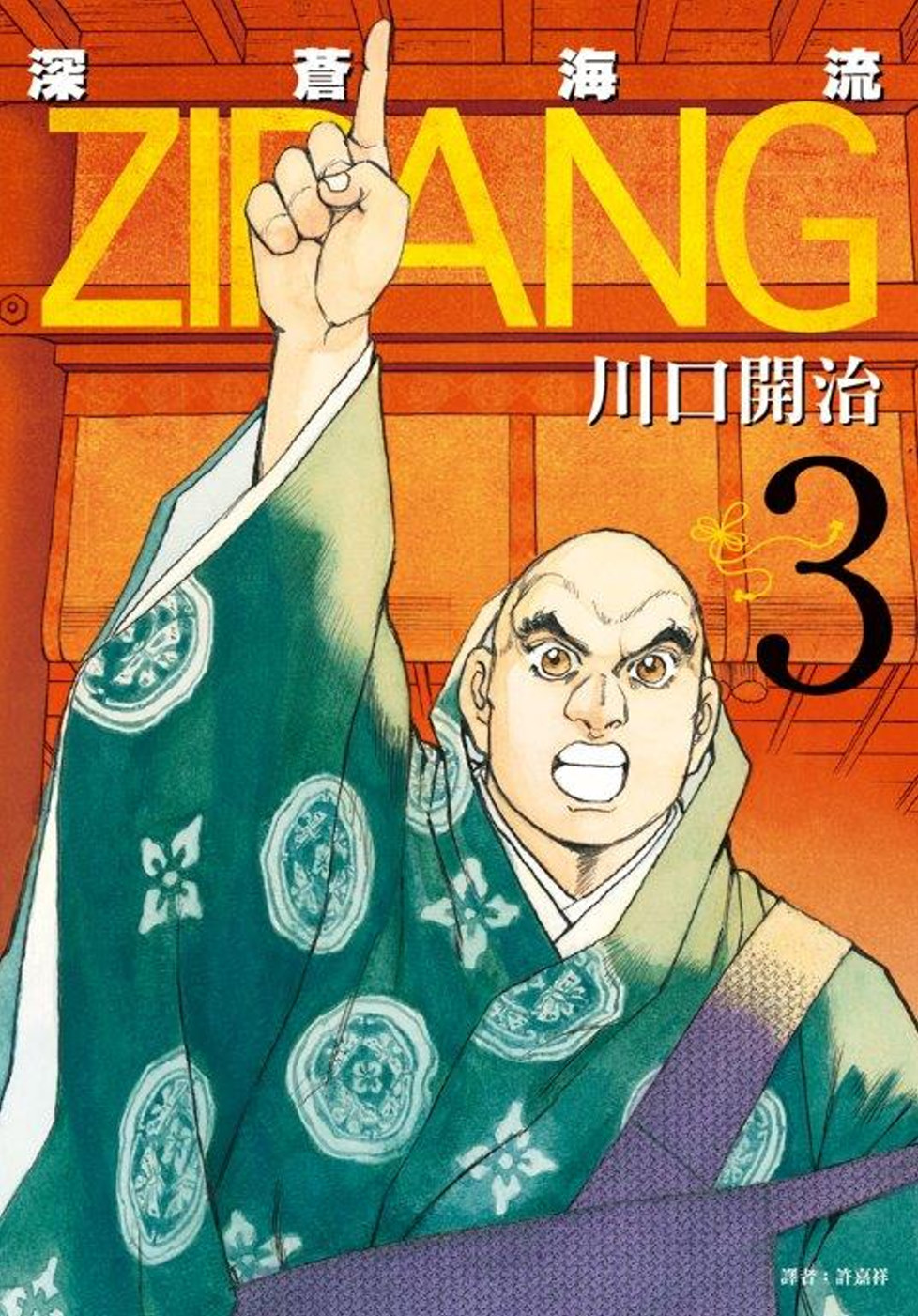 ZIPANG 深蒼海流(03)