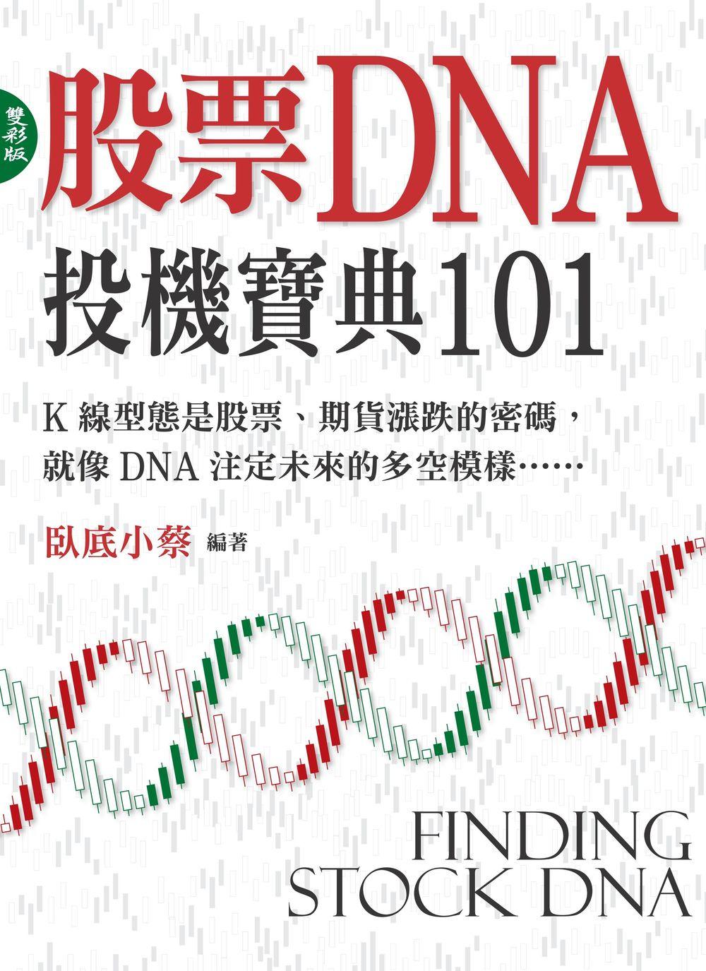 股票DNA:投機寶典101