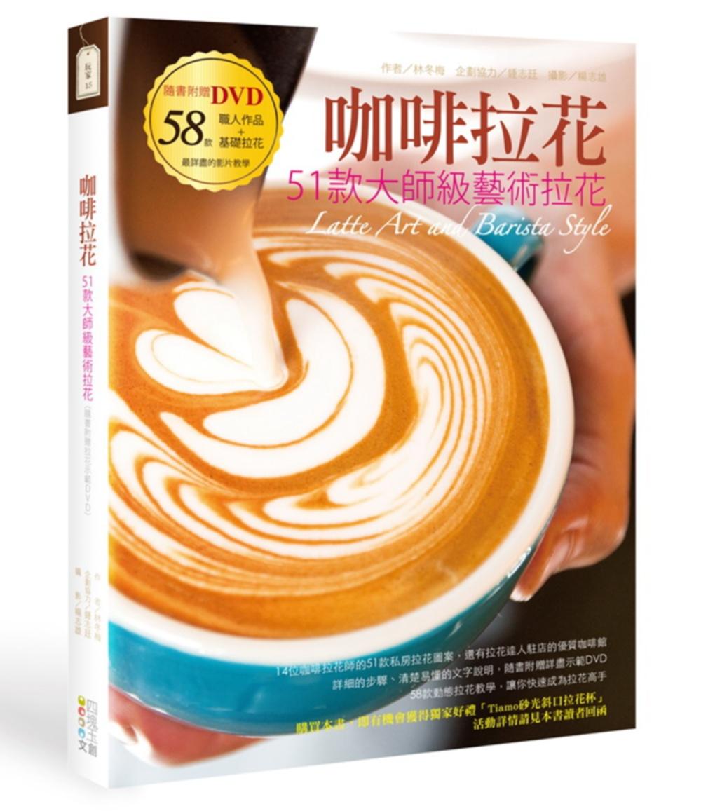 咖啡拉花:51款大師級藝術拉花(書+DVD)