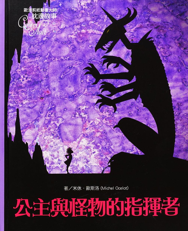 公主與怪物的指揮者